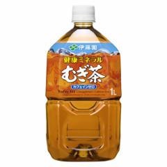 伊藤園 健康ミネラルむぎ茶1000mL 12本 1ケース