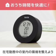 タニタ 温湿度計 デジタル ホワイト TT-585 BK ブラック 卓上 マグネット