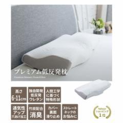 枕 まくら GOKUMIN 低反発枕 人気 ピロー ストレ...