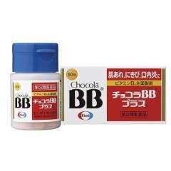 第3類医薬品 チョコラBBプラス 60錠 エーザイ