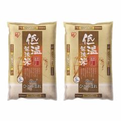 米 お米 精米 10kg(5kg×2) ひとめぼれ 宮城県産 令和2年産 低温製法米