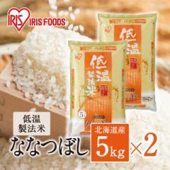 米 お米 精米 10kg(5kg×2) ななつぼし 北海道産 令和2年産 低温製法米