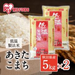米 お米 精米 10kg(5kg×2) あきたこまち 秋田県産 令和2年産 低温製法米