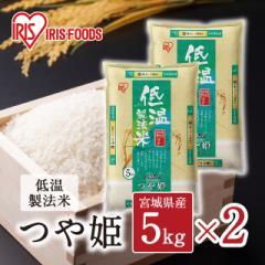 米 お米 精米 10kg(5kg×2) つや姫 宮城県産 令和2年産 低温製法米