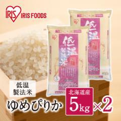 米 お米 精米 10kg(5kg×2) ゆめぴりか 北海道産 令和2年産 低温製法米