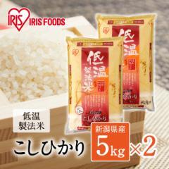 米 お米 精米 10kg(5kg×2) こしひかり 新潟県産 令和2年産 低温製法米