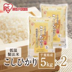米 お米 精米 10kg(5kg×2) こしひかり 千葉県産 令和2年産 低温製法米