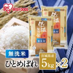 米 お米 無洗米 10kg(5kg×2) ひとめぼれ 宮城県産 令和2年産 低温製法米
