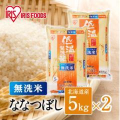 米 お米 無洗米 10kg(5kg×2) ななつぼし 北海道産 令和2年産 低温製法米