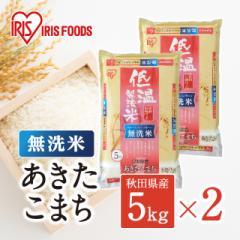 米 お米 無洗米 10kg(5kg×2) あきたこまち 秋田県産 令和2年産 低温製法米