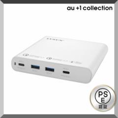 LVSUN 高出力USBチャージャー 87W/ホワイト
