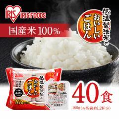 パックごはん 低温製法米のおいしいごはん 国産米100% 180g×40