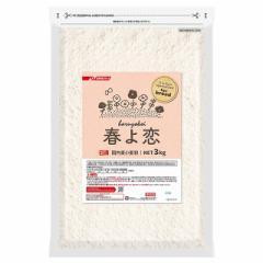 国内麦小麦粉 春よ恋 チャック付 3kg 日清フーズ 粉 製パン パン作り 強力小麦粉 大容量