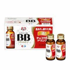 第3類医薬品 チョコラBBドリンクII 50mL×10本