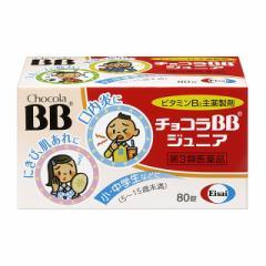 第3類医薬品 チョコラBBジュニア 80錠 エーザイ