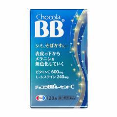 第3類医薬品 チョコラBBルーセントC 120錠 エーザイ