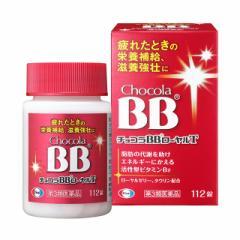 第3類医薬品 チョコラBBローヤルT 112錠 エーザイ