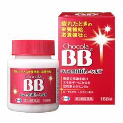 第3類医薬品 チョコラBBローヤルT 168錠 エーザイ