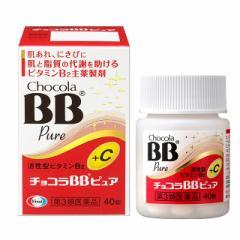 第3類医薬品 チョコラBBピュア 40錠 エーザイ