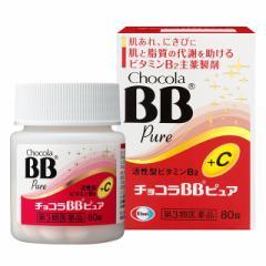 第3類医薬品 チョコラBBピュア 80錠 エーザイ