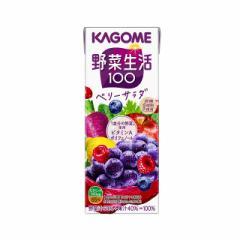 カゴメ 野菜生活100 ベリーサラダ 200mL×24本(24本×1ケース)