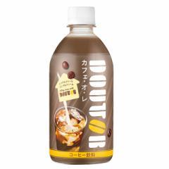 コーヒー ドトール カフェ・オレ 480mL×24本(24本×1ケース)アサヒ飲料