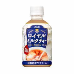 アサヒ飲料 ロイヤルミルクティー 280mL×24本 (24本×1ケース)