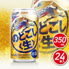 キリン のどごし<生> 350mL×24本(24本×1ケース)/新ジャンル 第3のビール