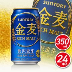 【送料無料】サントリー 金麦 350mL×24本 (24本×1ケース)/新ジャンル 第3のビール