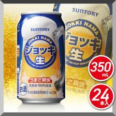 【送料無料】サントリー ジョッキ生 350ml×24本 (24本×1ケース)/新ジャンル 第3のビール