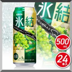 【送料無料】キリン 氷結 シャルドネスパークリング 500mL×24本(24本×1ケース)/チューハイ 酎ハイ サワー