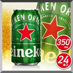 ビール ハイネケン 350mL×24本 1ケース お酒 海外ブランドビール