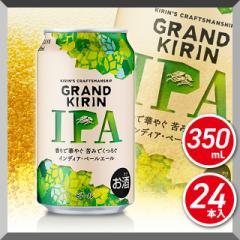キリン グランドキリン IPA 350mL×24本(24本×1ケース)/クラフトビール