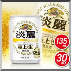 【送料無料】キリン 淡麗極上<生>135mL×30本(30本×1ケース)/発泡酒