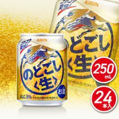 【送料無料】キリン のどごし<生> 250mL×24本(24本×1ケース)/新ジャンル 第3のビール