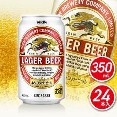 キリン ラガー 350mL×24本(24本×1ケース)/ビール