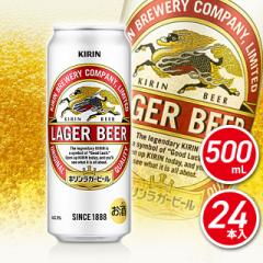 ビール キリン ラガー 500mL×24本 1ケース お酒 キリンビール