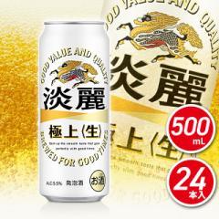 キリン 淡麗 極上 生 500mL×24本(24本×1ケース)/発泡酒