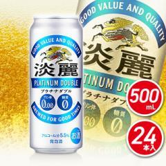 淡麗プラチナダブル 500mL×24本 1ケース 発泡酒 プリン体ゼロ 糖質ゼロ キリンビール