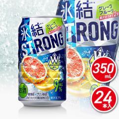 【送料無料】キリン 氷結ストロンググレープフルーツ 350mL×24本(24本×1ケース)/チューハイ 酎ハイ サワー