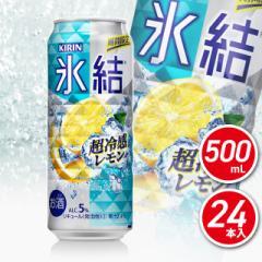 【送料無料】キリン 氷結 超冷感レモン 500mL×24本(24本×1ケース)/チューハイ 酎ハイ サワー