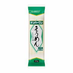 ナンバーワン そうめん 日清フーズ 200g×20袋 麺 素麺 ケース まとめ買い 箱買い 備蓄