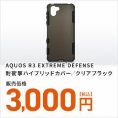AQUOS R3 EXTREME DEFENSE 耐衝撃ハイブリッドカバー/クリアブラック