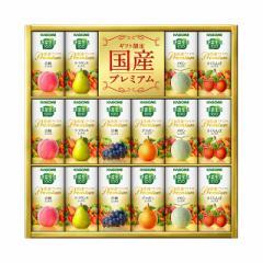 カゴメ 野菜生活100 国産プレミアムギフト(YP-30R)