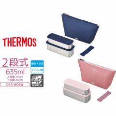 サーモス THERMOS 弁当箱 フレッシュランチボックス 635mL DSA-604W 保冷ケース 上容器230mL 下容器405mL