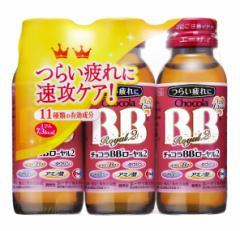 チョコラBBローヤル2 50mL×3本 エーザイ 【指定医薬部外品】