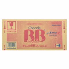 チョコラBBフレッシュII 50mL×50本 エーザイ 【指定医薬部外品】