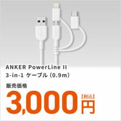 ANKERPowerLineII3-in-1ケーブル(0.9m)