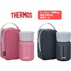 サーモス THERMOS 真空断熱 スープランチセット スープジャー300mL 容器250mL 専用ポーチ JBY-550 保温 保冷
