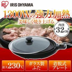 アイリスオーヤマ 丸型ホットプレート IHP-C345-T